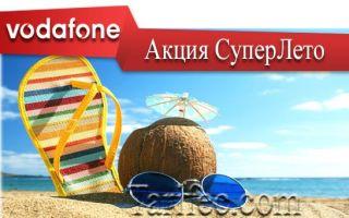 Акция «Суперлето» Vodafone SuperNet для любителей качества и рока