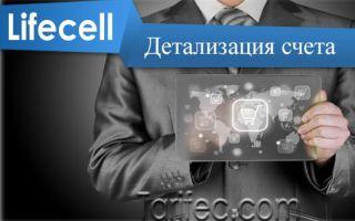 Детализация счета Lifecell — информация о расходах и платежах