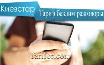 Безлим Разговоры Киевстар — доступный новый тариф
