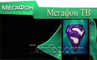 Тарифные планы Мегафон ТВ