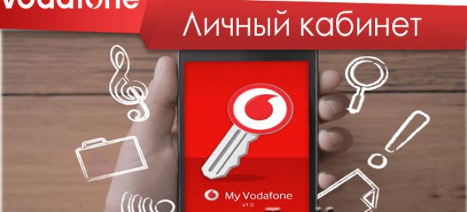 Мой Водафон — как пользоваться интернет помощником?