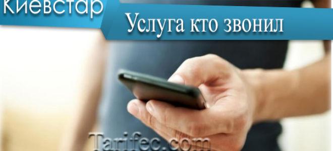Услуга кто звонил киевстар — как подключить на смартфоне