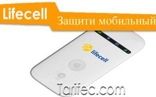 Услуга защити мобильный Лайфсел — безопасность превыше всего!