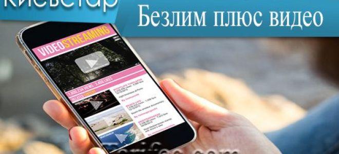 Тариф киевстар Безлим Видео+(плюс) — карманный кинотеатр