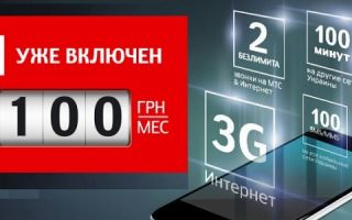 Тариф смартфон 3g мтс контракт — обзор, подключение и цены