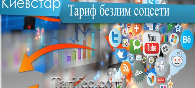 Безлим Соцсети Киевстар — тариф для безлимита в социальных сетях