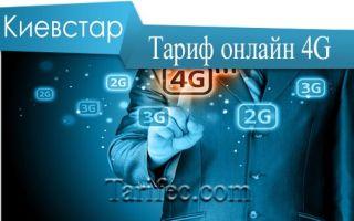 Киевстар Online 4G — обзор тарифного плана