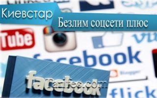 Безлим Соцсети+ плюс Киевстар — лучший тариф для общения