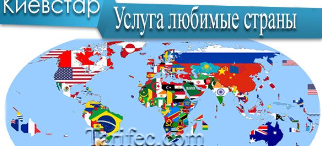 Киевстар Любимая страна — услуга для выгодных звонков за границу