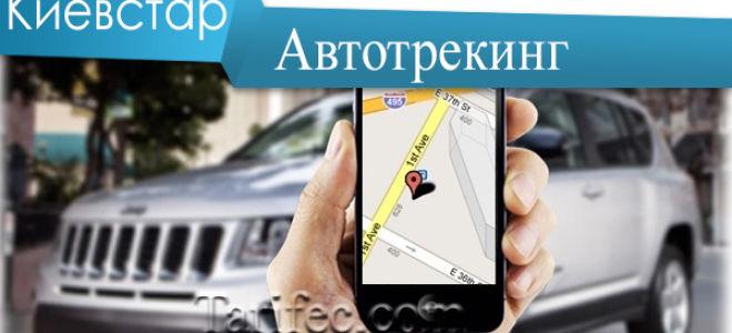 Обзор автотрекинга Киевстара