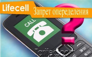 Запрет определения номера лайфселл — быстрые анонимные звонки