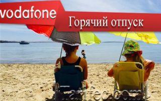 Информация о «Горячем отпуске» от Vodafone