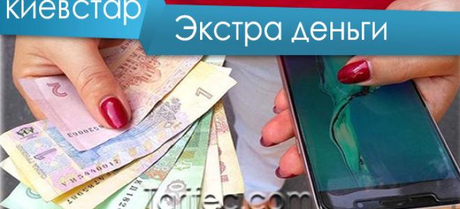 Экстра деньги киевстар — звони, когда на счету ноль