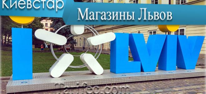 Где расположены магазины Киевстар во Львове?