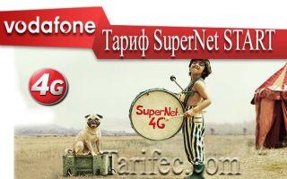 Тариф Vodafone SuperNet Start — за гранью реальности с Vodafone