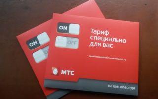 Мтс тарифный план MAX Energy Алло