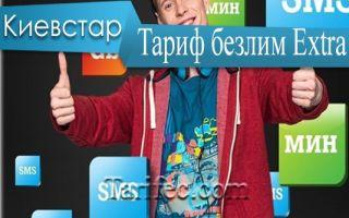 Тариф Киевстар Безлим Extra — новый контрактный пакет со скидкой