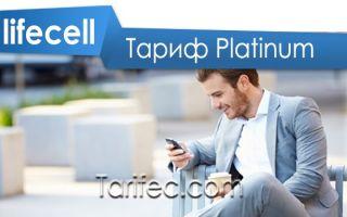 Тарифный план Platinum — элитный стартовый пакет