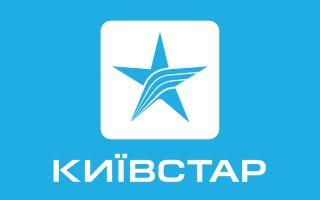 Изменения тарифов киевстар в апреле 2017