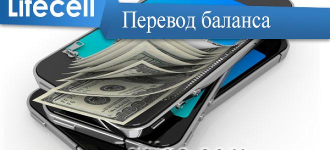 Перевод баланса Лайф — как отправить деньги?