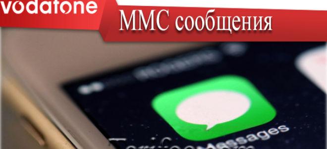 ММС сообщения — мультимедийный сервис от Водафон
