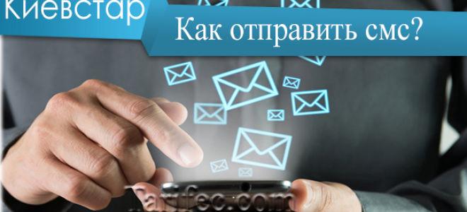 Смс Киевстар — сервис отправки текстовых сообщений