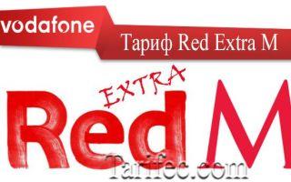Тариф водафон Red Extra M — дешевле не будет
