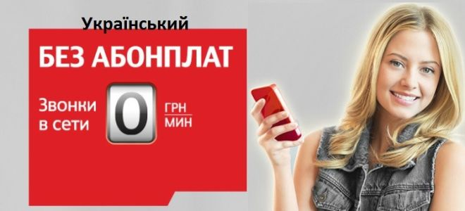 Тариф просто супер украинский — звонки без абонплат
