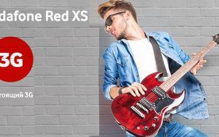 Переход на новый тариф водафон ред xs