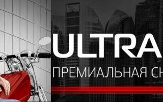 Тариф ultra 3g от мтс — для активного использования всех услуг