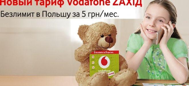 Тариф водафон ZАХІД — безлимитные звонки в сети и в Польшу