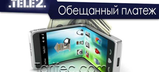 Обещанный платеж теле2 — быстрые деньги в долг