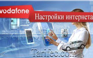 Настройки интернета Водафон автоматически и в ручном режиме