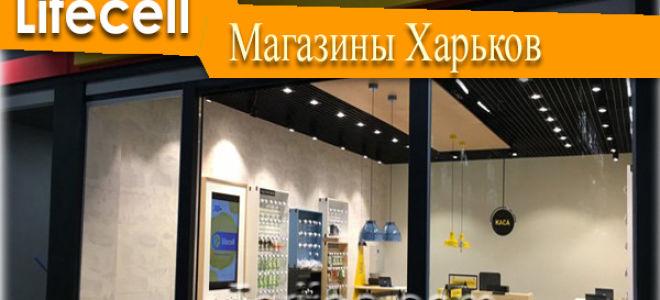 Лайф в Харьковской области – куда обратиться?