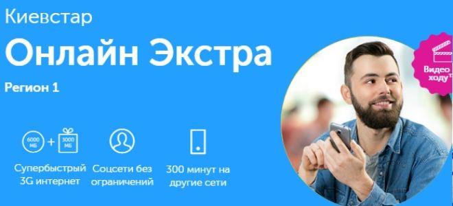 Тариф киевстар онлайн экстра регион 1 — безлимитный 3g для вашего смартфона