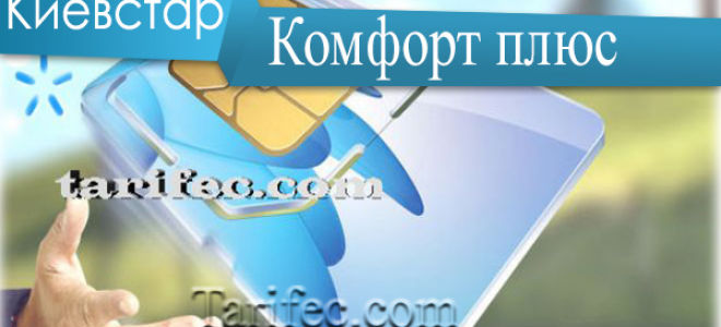 Тариф киевстар комфорт плюс — звонки в сети   городские