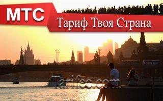 Тариф «Твоя страна» от МТС — лучшие звонки по СНГ