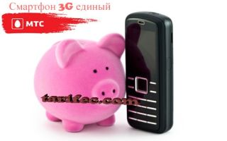 Смартфон 3g единый — безлимитное предложение от МТС