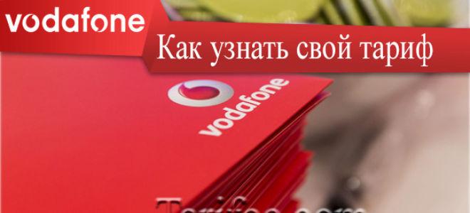 Как узнать свой тариф Водафон — все доступные способы