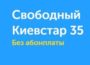 вильный киевстар 35