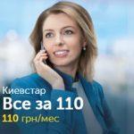 киевстар 110