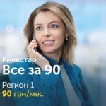 киевстар 90