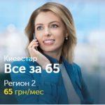 киевстар 65