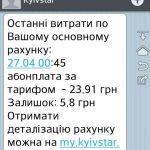 запрос киевстар отчет