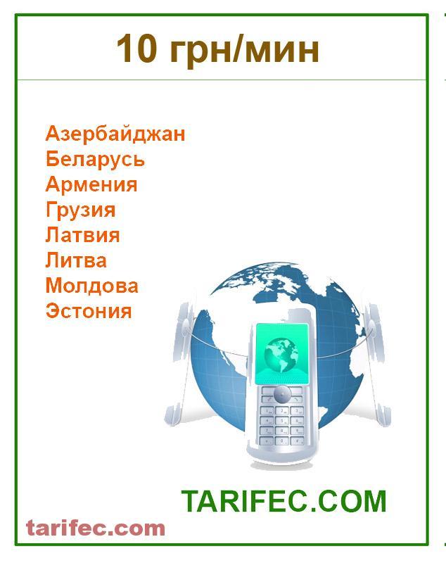 звонки в белоруссию
