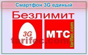 МТС смартфон 3g единый условия