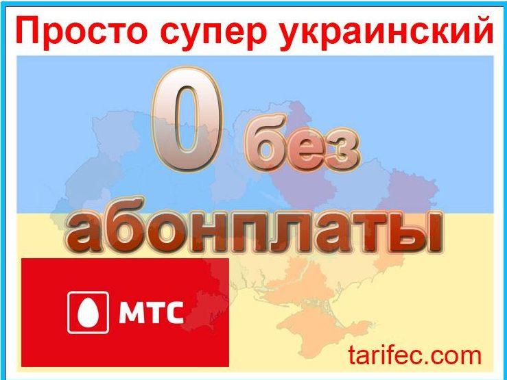 мтс просто супер украинский