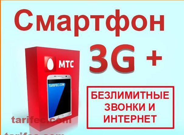 тариф смартфон 3g плюс