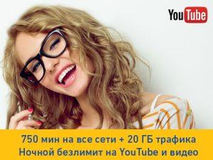 youtube безлимит