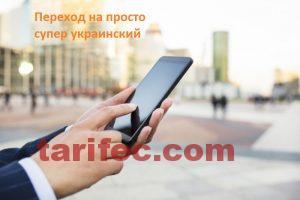 водафон тариф просто супер украинский
